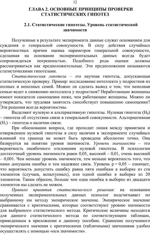 PDF. Математические основы психологии. Остапенко Р. И. Страница 11. Читать онлайн