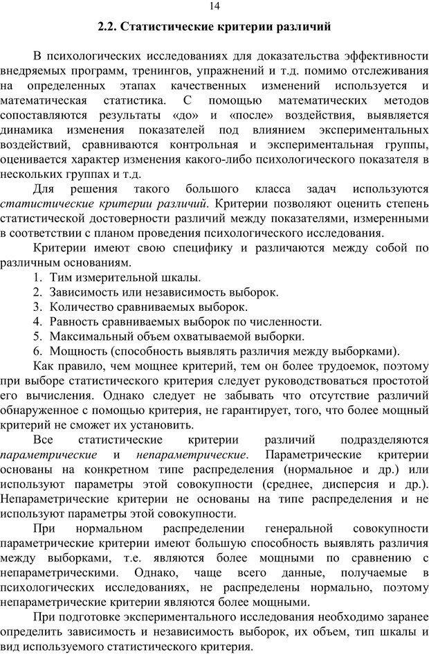 PDF. Математические основы психологии. Остапенко Р. И. Страница 13. Читать онлайн