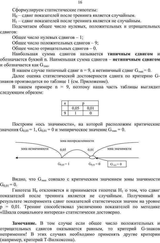 PDF. Математические основы психологии. Остапенко Р. И. Страница 15. Читать онлайн
