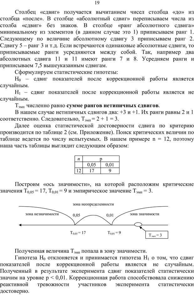 PDF. Математические основы психологии. Остапенко Р. И. Страница 18. Читать онлайн
