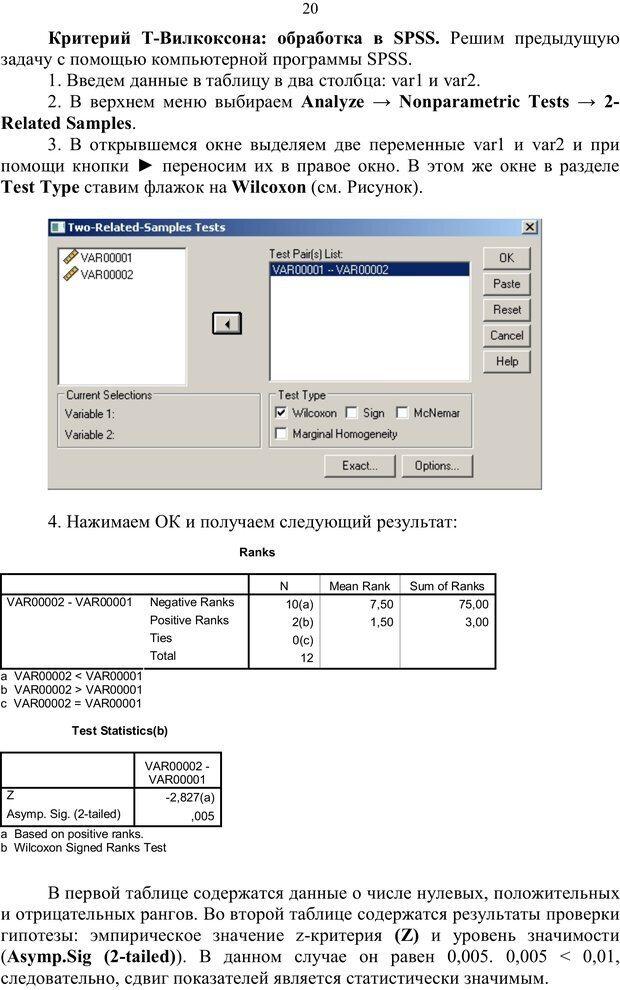PDF. Математические основы психологии. Остапенко Р. И. Страница 19. Читать онлайн