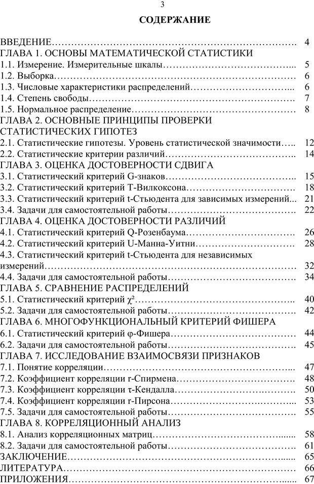 PDF. Математические основы психологии. Остапенко Р. И. Страница 2. Читать онлайн