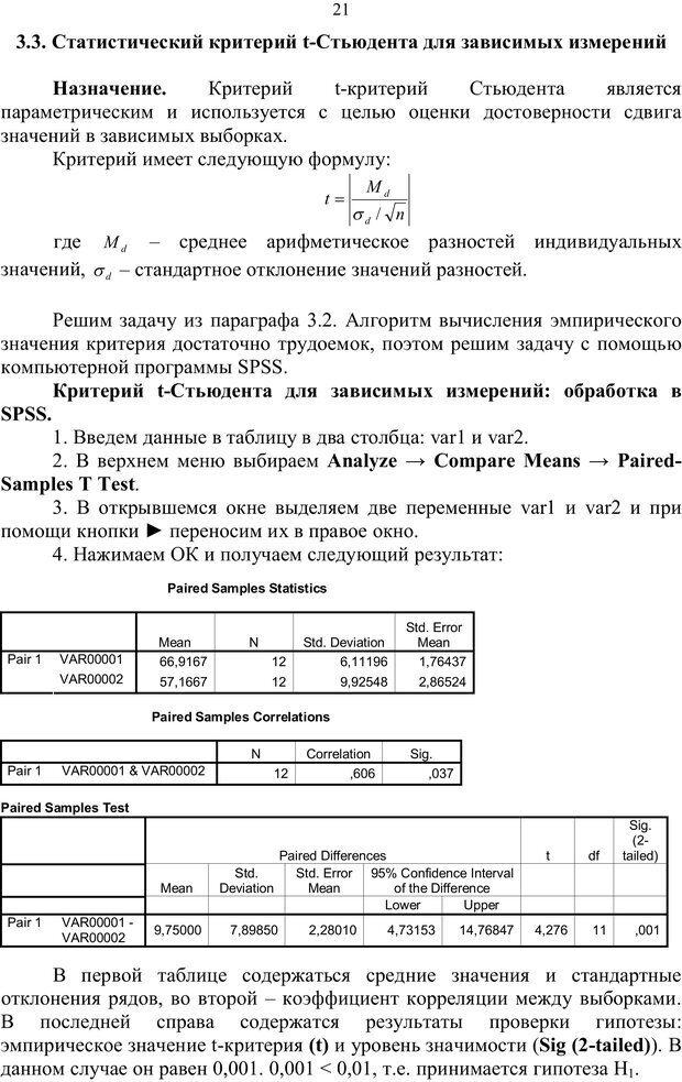 PDF. Математические основы психологии. Остапенко Р. И. Страница 20. Читать онлайн
