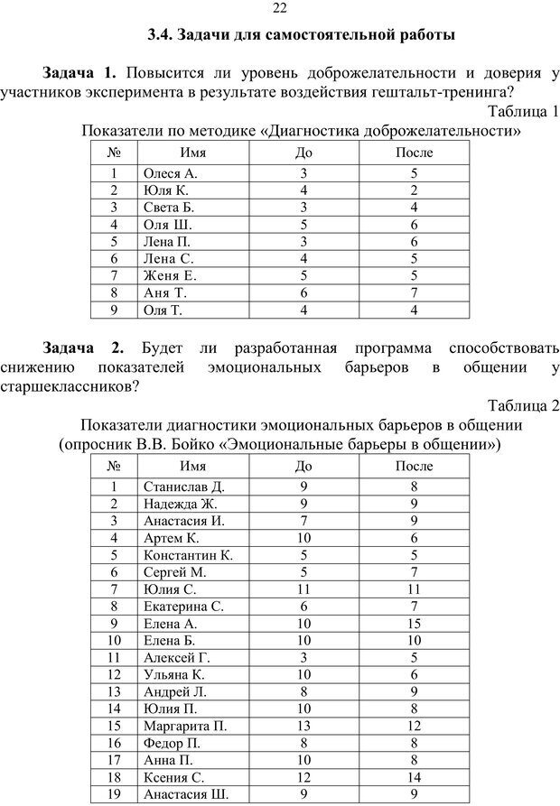 PDF. Математические основы психологии. Остапенко Р. И. Страница 21. Читать онлайн