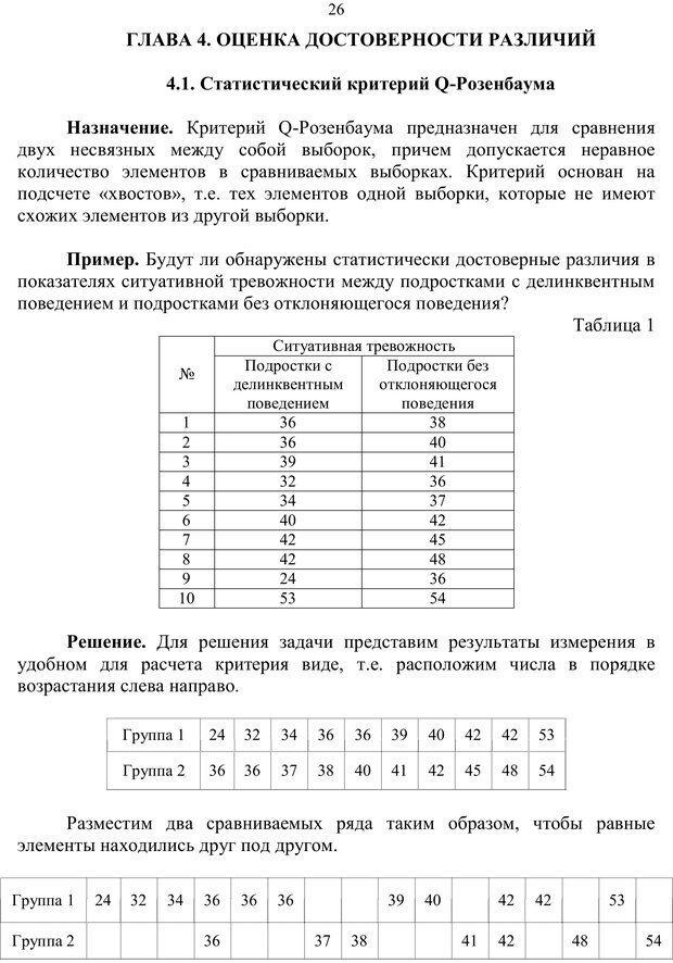 PDF. Математические основы психологии. Остапенко Р. И. Страница 25. Читать онлайн