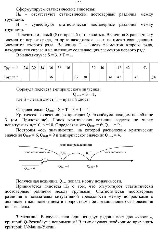 PDF. Математические основы психологии. Остапенко Р. И. Страница 26. Читать онлайн