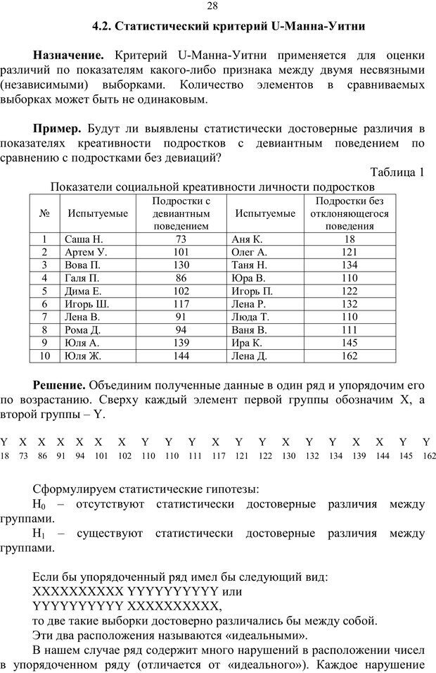 PDF. Математические основы психологии. Остапенко Р. И. Страница 27. Читать онлайн