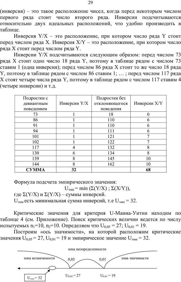 PDF. Математические основы психологии. Остапенко Р. И. Страница 28. Читать онлайн