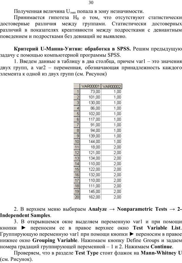 PDF. Математические основы психологии. Остапенко Р. И. Страница 29. Читать онлайн