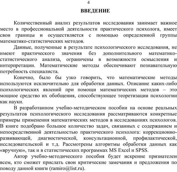 PDF. Математические основы психологии. Остапенко Р. И. Страница 3. Читать онлайн