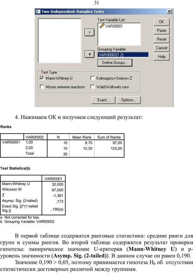 PDF. Математические основы психологии. Остапенко Р. И. Страница 30. Читать онлайн