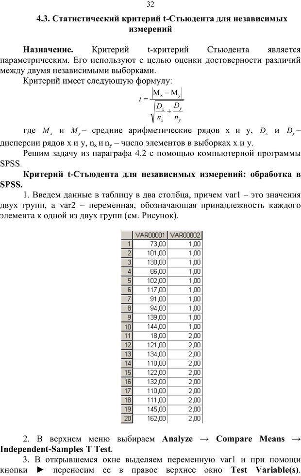 PDF. Математические основы психологии. Остапенко Р. И. Страница 31. Читать онлайн