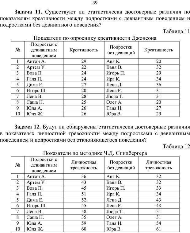 PDF. Математические основы психологии. Остапенко Р. И. Страница 38. Читать онлайн
