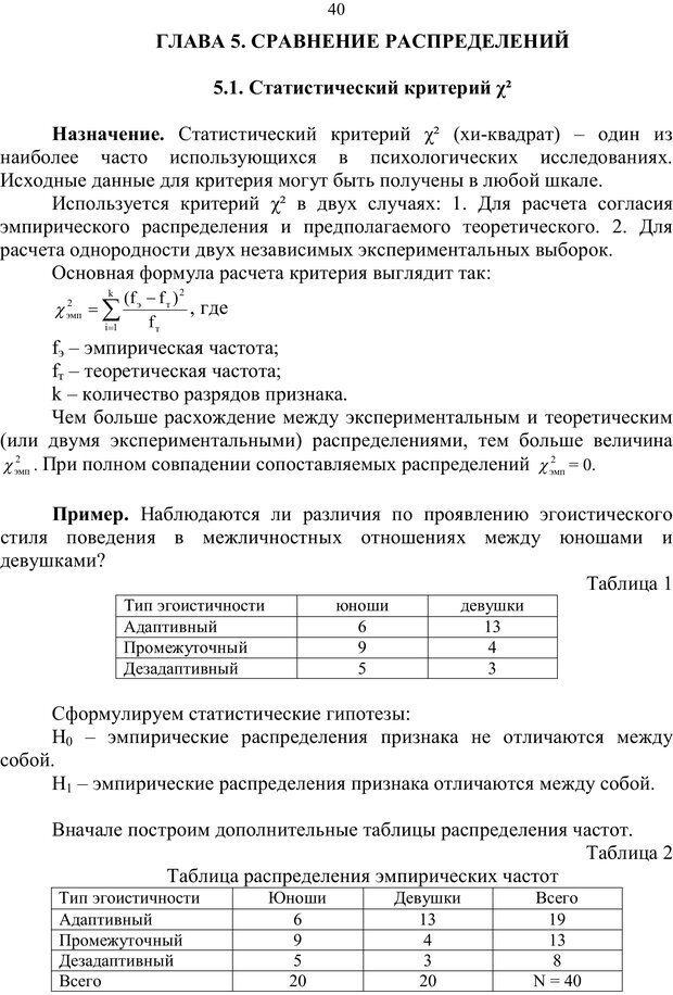 PDF. Математические основы психологии. Остапенко Р. И. Страница 39. Читать онлайн