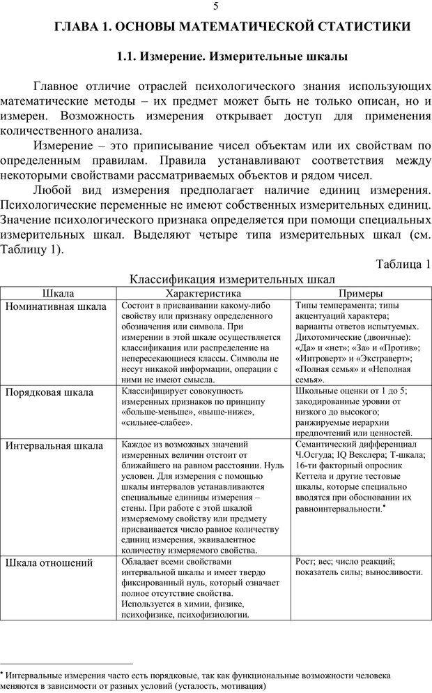 PDF. Математические основы психологии. Остапенко Р. И. Страница 4. Читать онлайн
