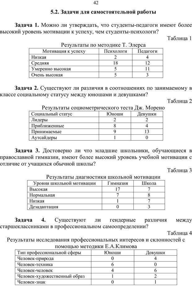 PDF. Математические основы психологии. Остапенко Р. И. Страница 41. Читать онлайн