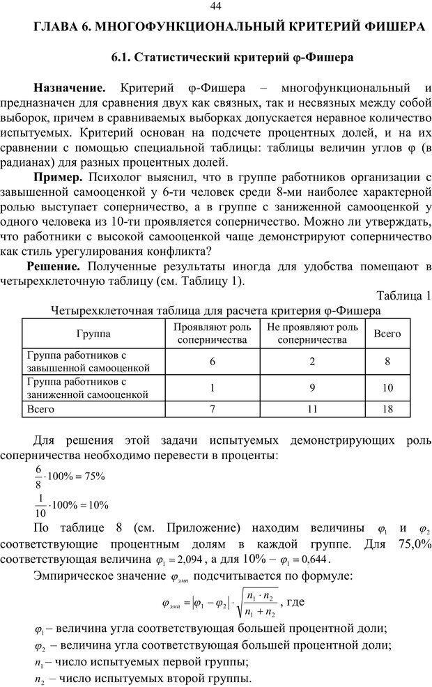 PDF. Математические основы психологии. Остапенко Р. И. Страница 43. Читать онлайн