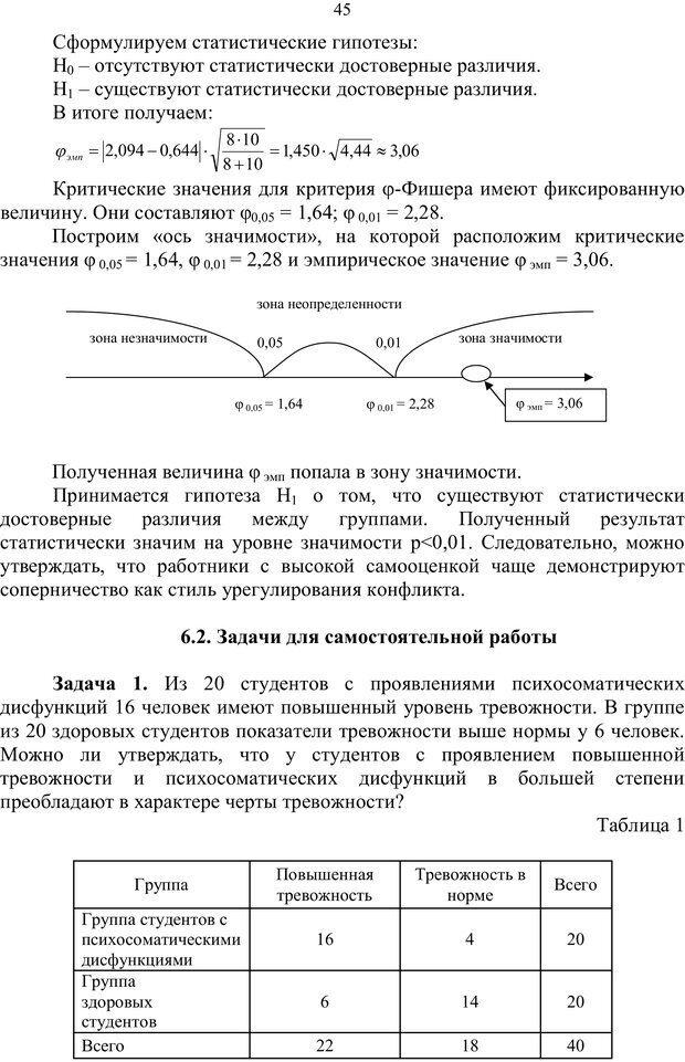 PDF. Математические основы психологии. Остапенко Р. И. Страница 44. Читать онлайн