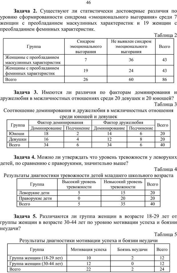 PDF. Математические основы психологии. Остапенко Р. И. Страница 45. Читать онлайн