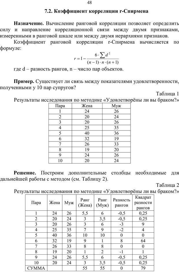 PDF. Математические основы психологии. Остапенко Р. И. Страница 47. Читать онлайн