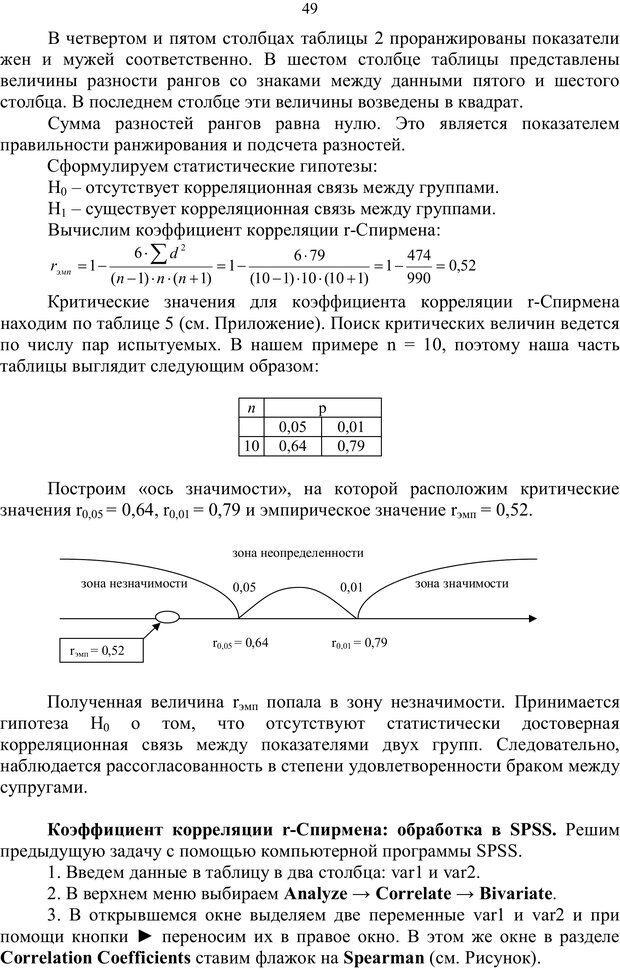 PDF. Математические основы психологии. Остапенко Р. И. Страница 48. Читать онлайн