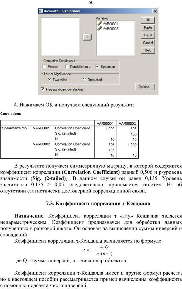 PDF. Математические основы психологии. Остапенко Р. И. Страница 49. Читать онлайн