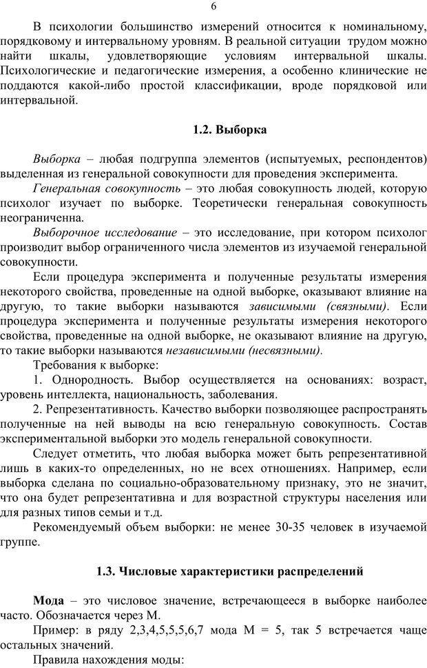 PDF. Математические основы психологии. Остапенко Р. И. Страница 5. Читать онлайн