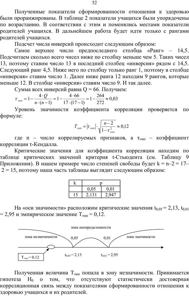 PDF. Математические основы психологии. Остапенко Р. И. Страница 51. Читать онлайн
