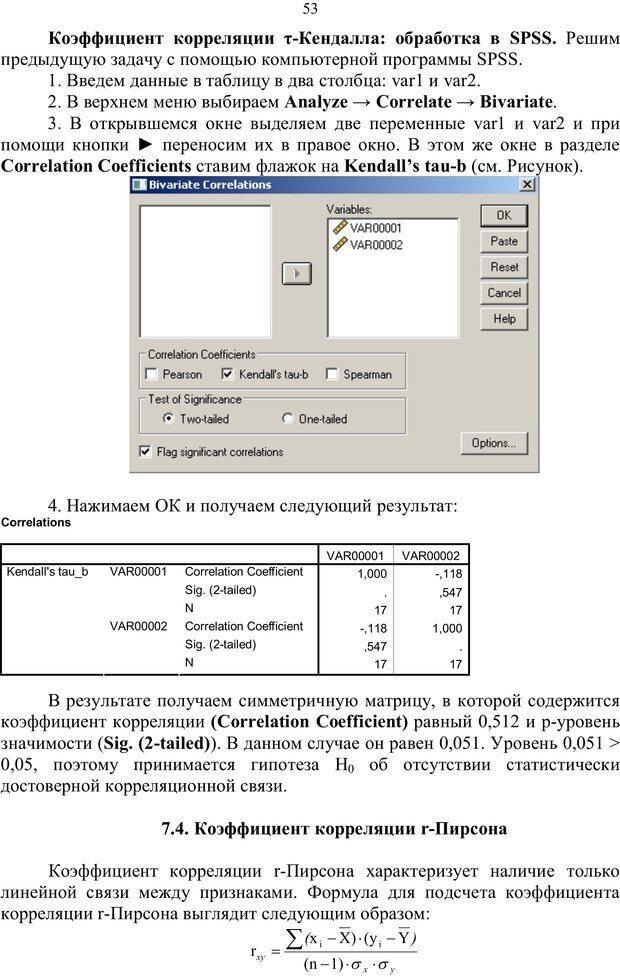 PDF. Математические основы психологии. Остапенко Р. И. Страница 52. Читать онлайн