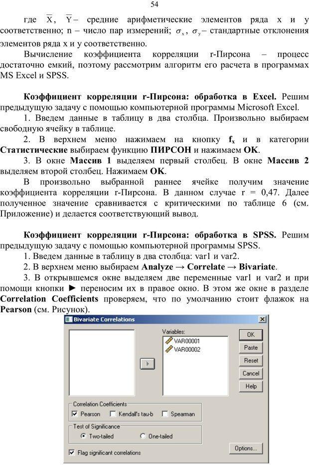 PDF. Математические основы психологии. Остапенко Р. И. Страница 53. Читать онлайн