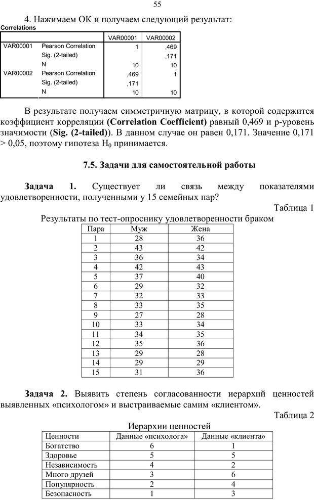 PDF. Математические основы психологии. Остапенко Р. И. Страница 54. Читать онлайн