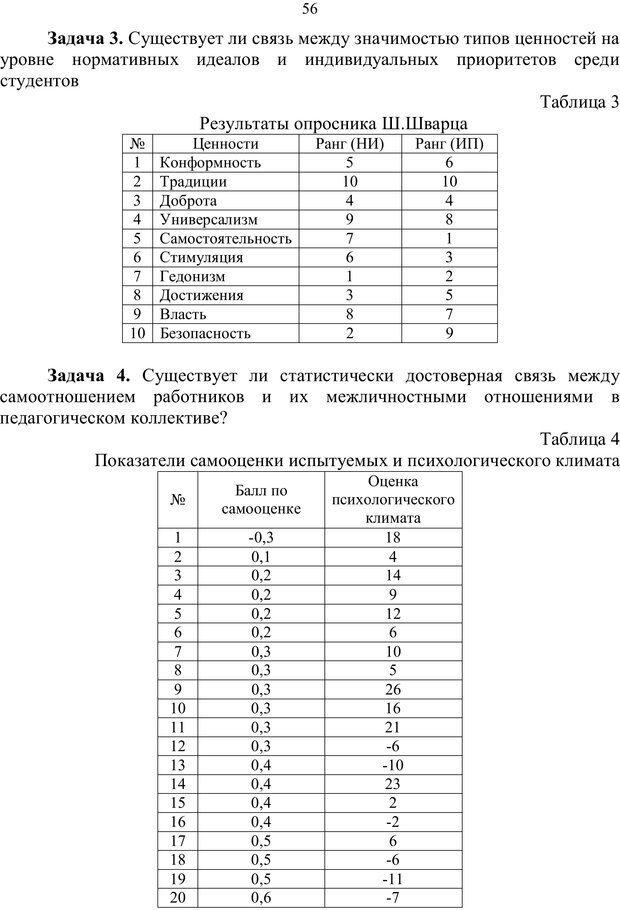 PDF. Математические основы психологии. Остапенко Р. И. Страница 55. Читать онлайн