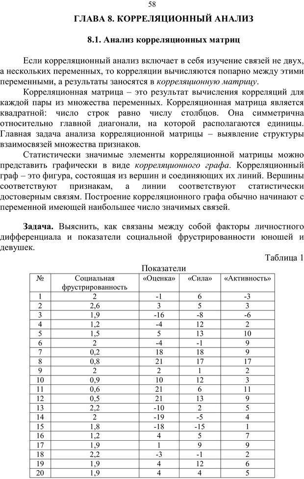 PDF. Математические основы психологии. Остапенко Р. И. Страница 57. Читать онлайн