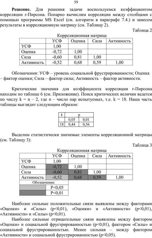 PDF. Математические основы психологии. Остапенко Р. И. Страница 58. Читать онлайн