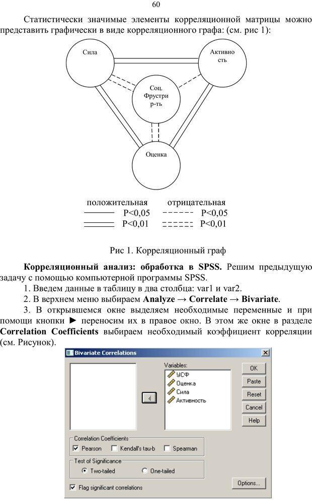 PDF. Математические основы психологии. Остапенко Р. И. Страница 59. Читать онлайн
