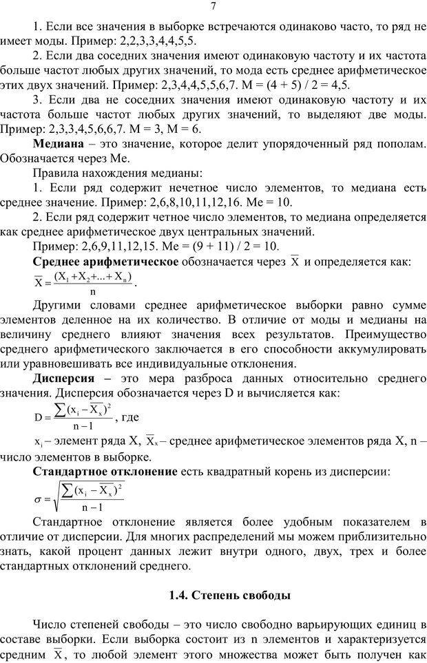 PDF. Математические основы психологии. Остапенко Р. И. Страница 6. Читать онлайн