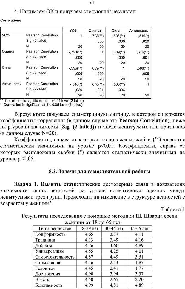 PDF. Математические основы психологии. Остапенко Р. И. Страница 60. Читать онлайн