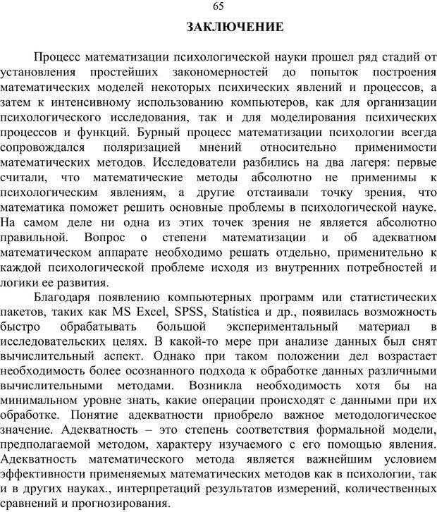 PDF. Математические основы психологии. Остапенко Р. И. Страница 64. Читать онлайн