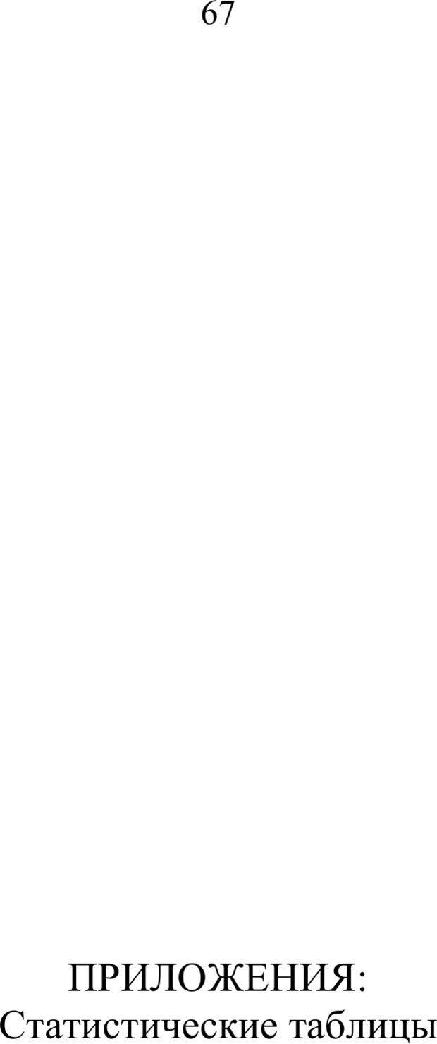 PDF. Математические основы психологии. Остапенко Р. И. Страница 66. Читать онлайн