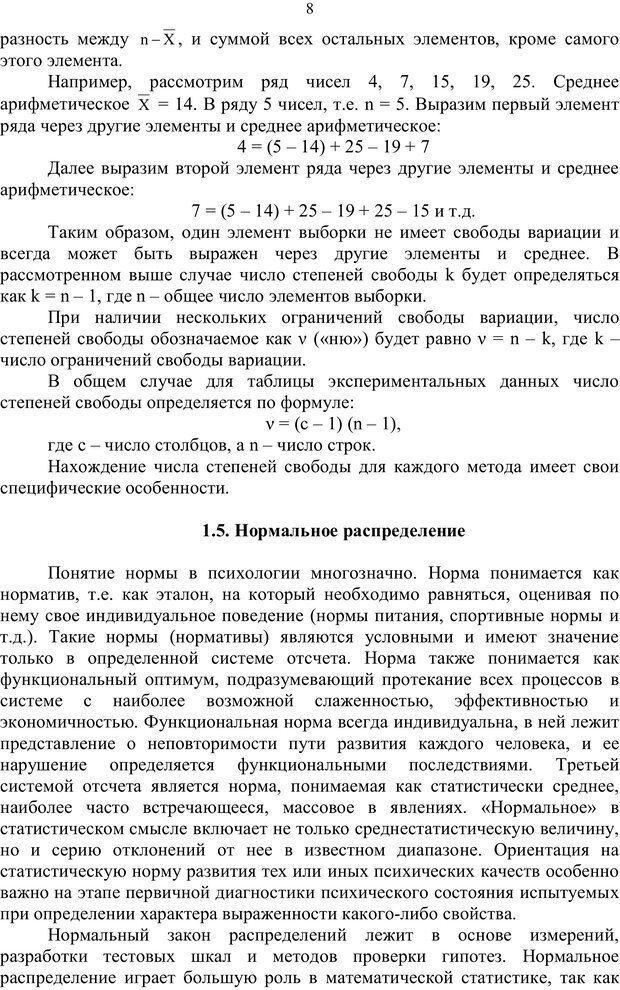 PDF. Математические основы психологии. Остапенко Р. И. Страница 7. Читать онлайн