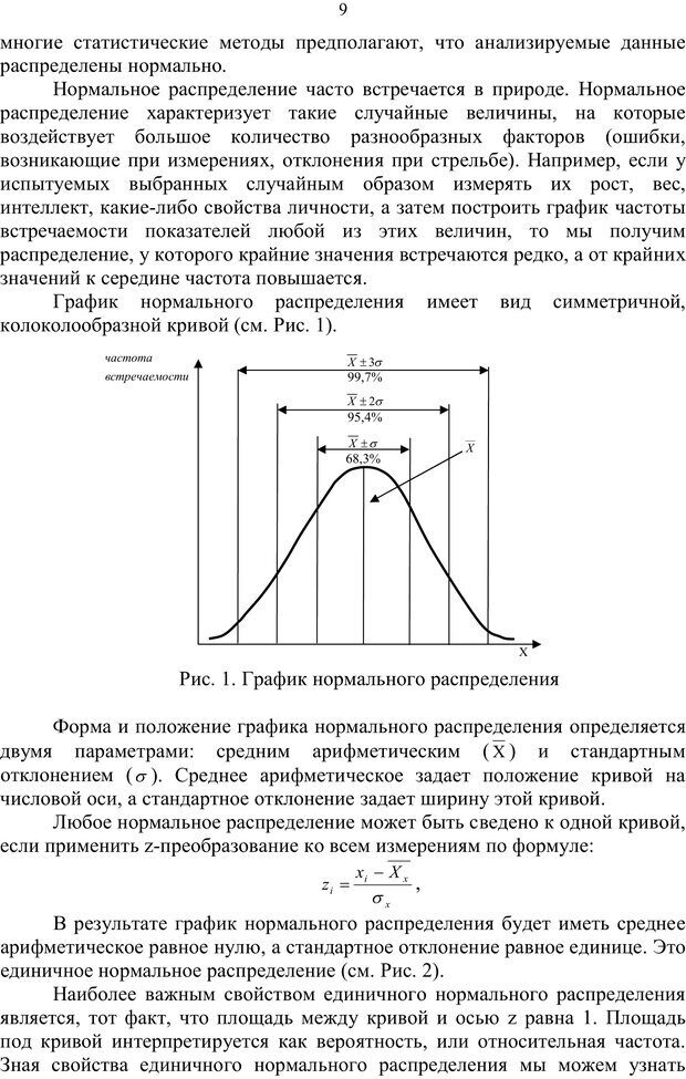 PDF. Математические основы психологии. Остапенко Р. И. Страница 8. Читать онлайн