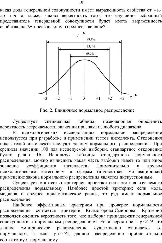 PDF. Математические основы психологии. Остапенко Р. И. Страница 9. Читать онлайн