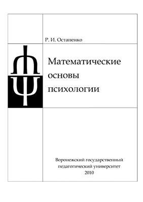 """Обложка книги """"Математические основы психологии"""""""