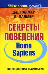 Секреты поведения homo sapiens, Палмер Джек