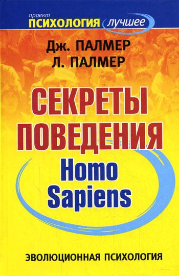 """Обложка книги """"Секреты поведения homo sapiens"""""""