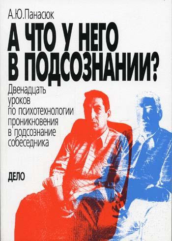 """Обложка книги """"А что у него в подсознании?.12 уроков по психотехнологии проникновения в подсознание собеседника"""""""