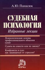 Судебная психология. Избранные лекции, Панасюк Александр