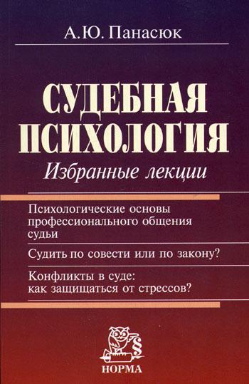 """Обложка книги """"Судебная психология. Избранные лекции"""""""