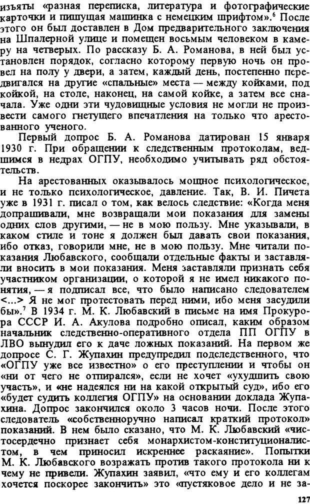 DJVU. Творчество и судьба историка: Борис Александрович Романов. Панеях В. М. Страница 126. Читать онлайн