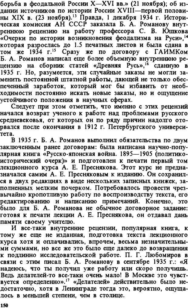 DJVU. Творчество и судьба историка: Борис Александрович Романов. Панеях В. М. Страница 149. Читать онлайн
